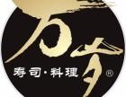 万岁寿司-万岁寿司加盟-万岁寿司总部在哪里