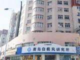 亓艳玲-青岛白癜风研究所治疗儿童白癜风更专业