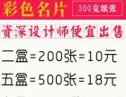 名片印刷500张60元300克纸张包设计