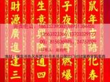 保定福字春联锦旗奖状证书设计制作彩客快印店