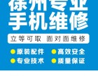 徐州苹果维修-苹果手机挡住摄像头黑屏地址多少?
