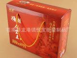【企业推广】礼品包装盒 纸质包装盒 环保纸盒 可加印logo