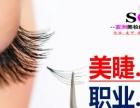 上海化妆造型培训学校、彩妆美甲培训、半永久纹绣培训