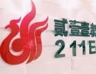浙江在职学历提升 高起专 专升本 国家认可学历