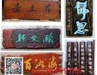 重庆九龙坡定做仿古门店招牌 门头牌匾 景观标识牌的厂家