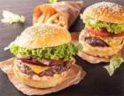 投資華爵王炸雞漢堡店加盟多少錢