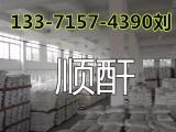 山东顺酐生产厂家 国标煤质马来酸酐价格