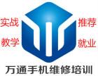 深圳市手机维修培训中心 智能手机维修速成班