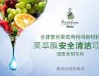 民间盛传水果与环保的结合果萃酶究竟是真是假