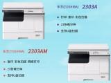 东芝2303A打印复印扫描一体机南京城区免费配送