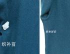 杭州哪里有专业羽绒服修补羊绒大衣精工织补衣服绣图字