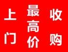 汕头高价上门收购名表音响钢琴名包奢侈品酸枝花梨红木家具CD片