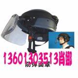 防弹面罩 防弹面罩厂家 防弹面罩价格