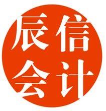 东莞凤岗税审报告/东莞审计报告/东莞代办营业执照/记账报税