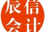 东莞代理记账报税/代理注册公司/审计财税报告/公司注册