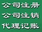 嘉兴五县两区公司注册