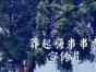 重庆宣传片制作重庆宣传片拍摄重庆航拍摄影摄像
