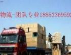 淄博源旺物流公司省内十七地市物流配货来回往返