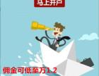 重庆请问一下股票开户较低佣金是多少?