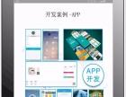 微信小程序-APP开发-棋牌游戏开发-系统开发