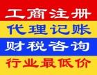 奉贤注册公司 注册核定征收企业 注册商标 工商年检 验资