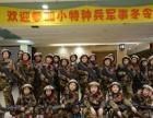 2017铁岭小特种兵冬令营照片通知