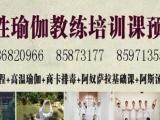 贵州瑜伽培训|贵州瑜伽教练培训