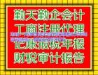 天津工商注册公司 滨海新区代办公司注销变更转让