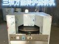 万能烧饼机加盟 食品加工机械 投资金额 1万元以下