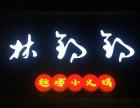 林锅锅趣捞小火锅吃一次爱一次!江苏镇江吃货们走起