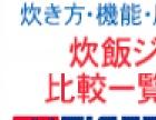 虎牌象印电饭煲维修售后(北京)总部,全国邮寄修理