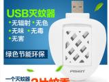 品胜二代USB灭蚊器 随身携带的户外驱蚊神器 捕蚊器