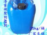 徐州油漆破粘剂量大优惠 漆雾凝聚剂除漆剂厂家 AB剂悬浮剂