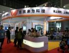 北京来为科技携核心产品上课优亮相第74届教育装备展