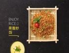 【米集盒】快餐加盟米集盒轻松拥有好事业
