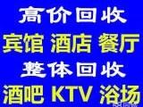 苏州空调音响回收苏州酒店饭店宾馆浴场酒吧KTV整体设备回收