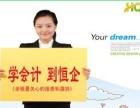 湘潭周边哪有好的会计学校