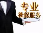 代缴北京社保公积金个税 社保跨年补缴