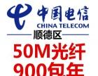 顺德中国电信报装宽带50M光纤900元包年