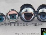 金属眼 仿真模具眼珠 毛绒玩具眼睛 活动