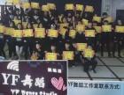 YF舞蹈室平日班开课