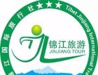 西藏锦江国际旅行社有限公司