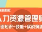华北科技人力资源师取证工作职场有优势