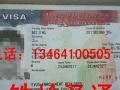 一手办理美国签证,无前期