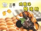 【美食连锁】加盟/加盟费用/项目详情