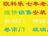 北京安裝維修自動門 感應門更換零配件維修脫軌等問題