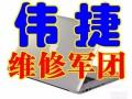 广州全市上门维修电脑 数据恢复 网络调试 苹果安装系统