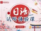 南京日语培训暑假班哪家好?