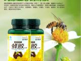 舒博康蜂胶软胶囊养生慧紫府园牌天然蜂胶 批发代发
