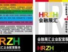 商标代理。HRZH会融展汇(企业配套服务有限公司)
